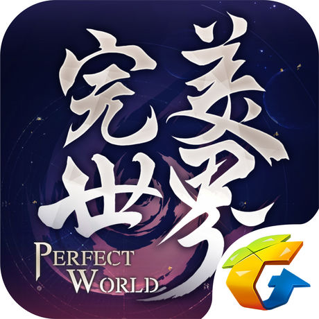 海外充值完美世界手游ios苹果版 APP ITUNES充值