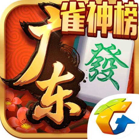 海外充值腾讯广东麻将手游ios苹果版APP ITUNES充值