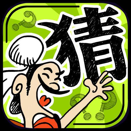 海外充值成语玩命猜手游ios苹果版 APP ITUNES充值