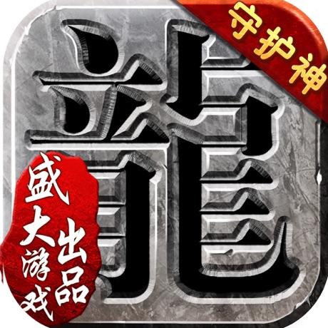 海外充值沙巴克传奇手游ios苹果版 APP ITUNES充值