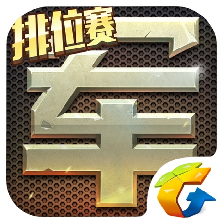 海外充值天天军棋腾讯版手游ios苹果版 APP ITUNES充值