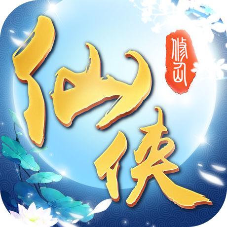 海外充值不朽仙侠手游ios苹果版 APP ITUNES充值