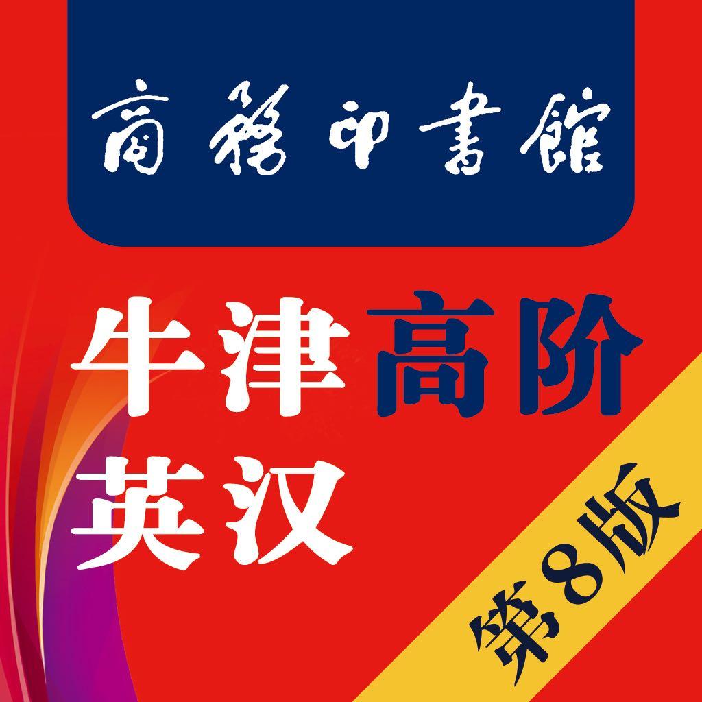 海外充值牛津高阶英汉双解词典 直充到苹果账号余额