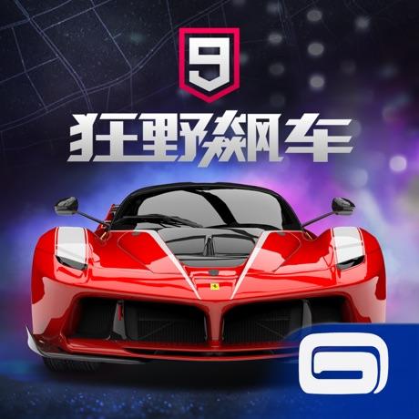 海外充值狂野飙车9:竞速传奇手游ios苹果版 APP ITUNES充值